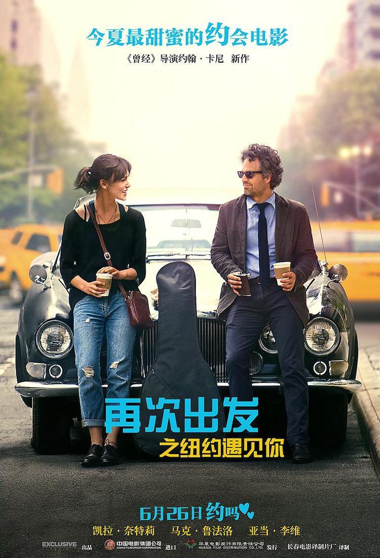 《再次出发之纽约遇见你》电影影评,流畅动人的音乐爱情故事