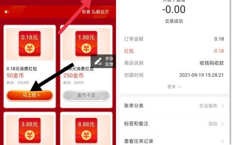 手机打开链接跳到支付宝app白嫖0.18-0.88!
