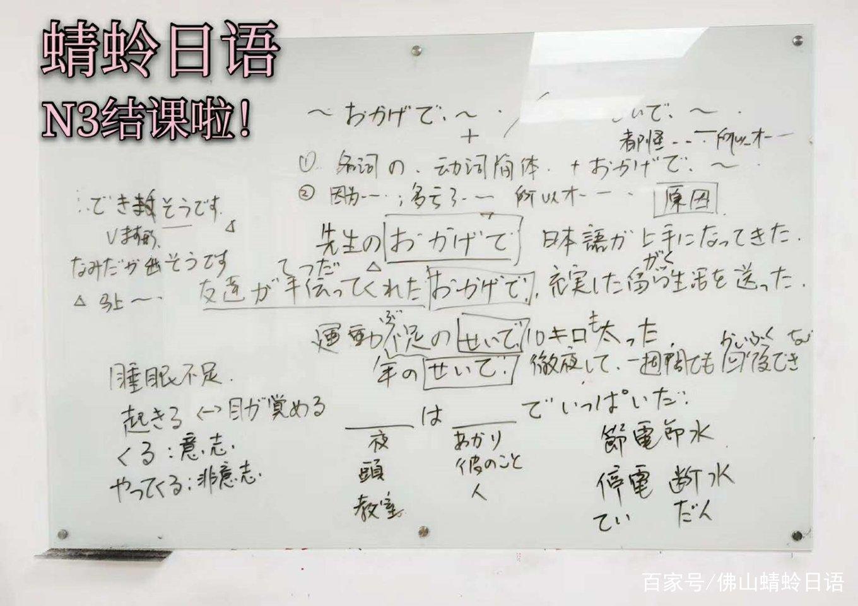 佛山蜻蛉日语かんさん的日语N3课程结课啦
