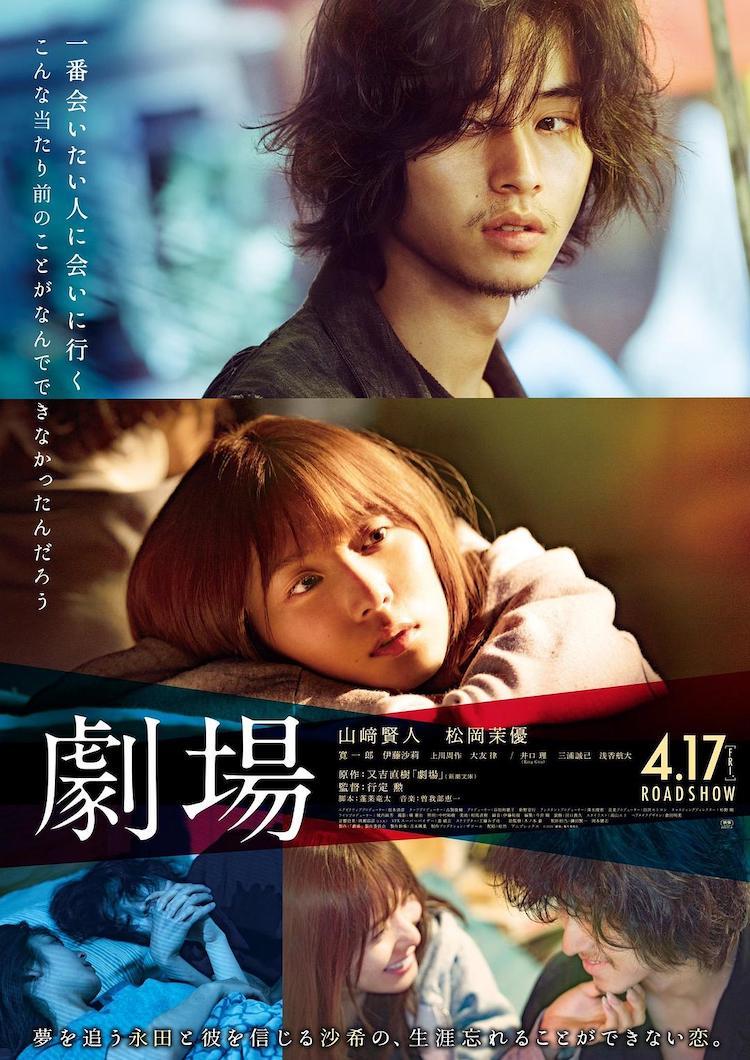 【最新日本电影】山崎贤人《剧场》:和你相爱,我很抱歉-爱趣猫