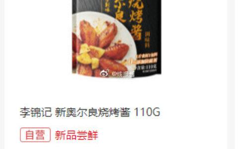 10点秒杀限量1李锦记  一招胜_新奥尔良烧烤酱 110G