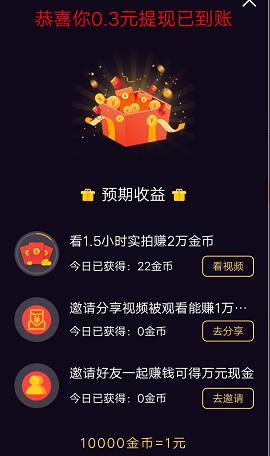 小萌猫:APP上线苹果应用商店和全线安卓应用商店,刷短视频可以获得金币,金币可以提现支付宝,邀请三级收益15%,10%,5%