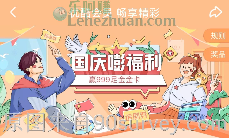 优酷国庆嘭福利赢999足金金卡