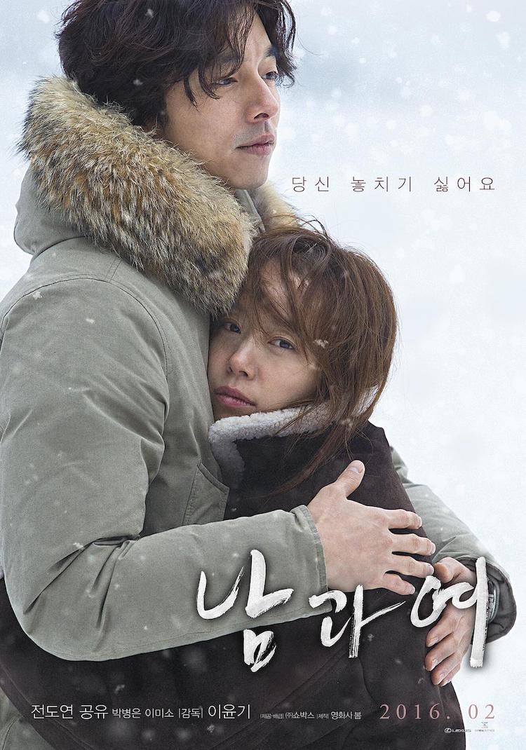 孔刘、全度妍《男与女》电影:刷三四遍仍会让你哭的一部