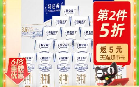 【猫超】蒙牛特仑苏纯牛奶250ml*48包蒙牛特仑苏纯牛奶