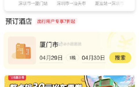 飞猪APP-火车票,可领11-10火车票券另外页面每日10/20