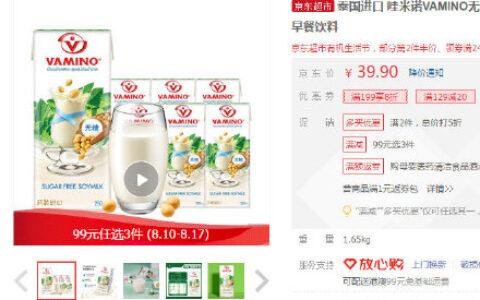 【京东】宝贝页下8折券哇米诺 无糖豆奶饮料纸盒装250m