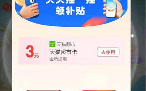 支付宝app搜【天降红包】反馈摇一摇中了3元猫超卡