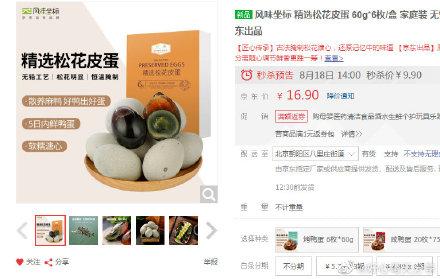 【京东】14点【前260件】三只松鼠 益生菌每日坚果750g