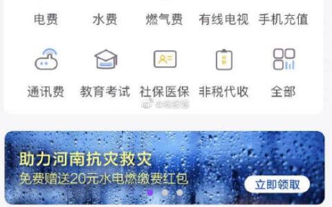 河南用户可领20元电费红包,云缴费app 首页中间位置