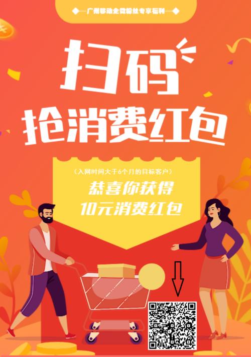 广州移动在网6个月承诺在网3个月领取10元消费红包,在app使用