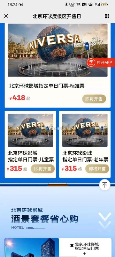 预告,0点,京东北京环球影城开售,喜欢的留意