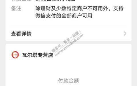 速度工行app5元微信立减金