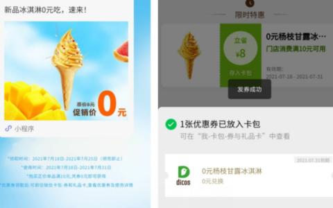 【德克士0元吃杨枝甘露冰淇淋】