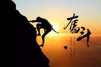 新的一年新的开始 为努力奋斗的自己加油(1)