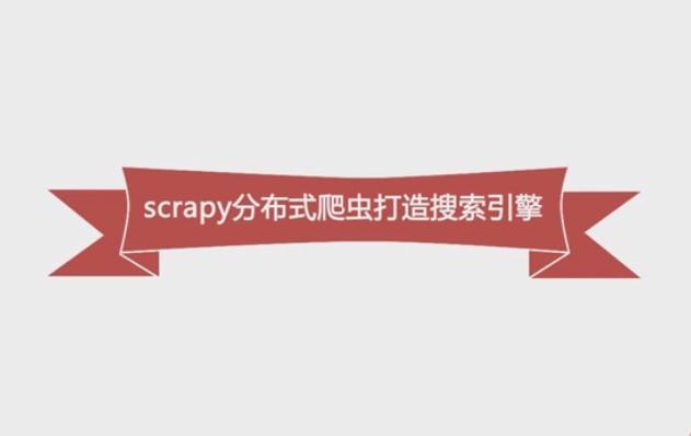 Python必学框架Scrapy,Python分布式爬虫打造搜索引擎,会员免费下载