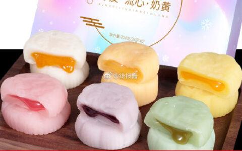 【靓小白】冰皮流心奶黄月饼2饼 最后一项【1.9】冰皮