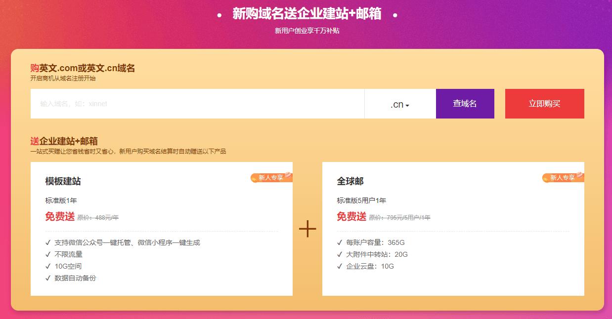 新网16买域名送邮箱+建站
