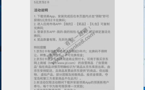 华为手机应用市场搜【领英】--安装下载领5元京东E卡