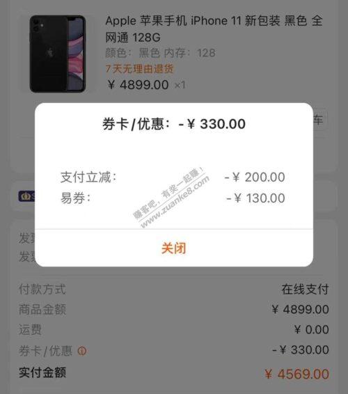 0点苏宁光大4000-200,苹果iPhone11 128G好价