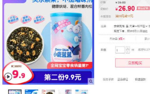 小鹿蓝蓝 宝宝海苔碎拌饭料 拍2件【5.8】