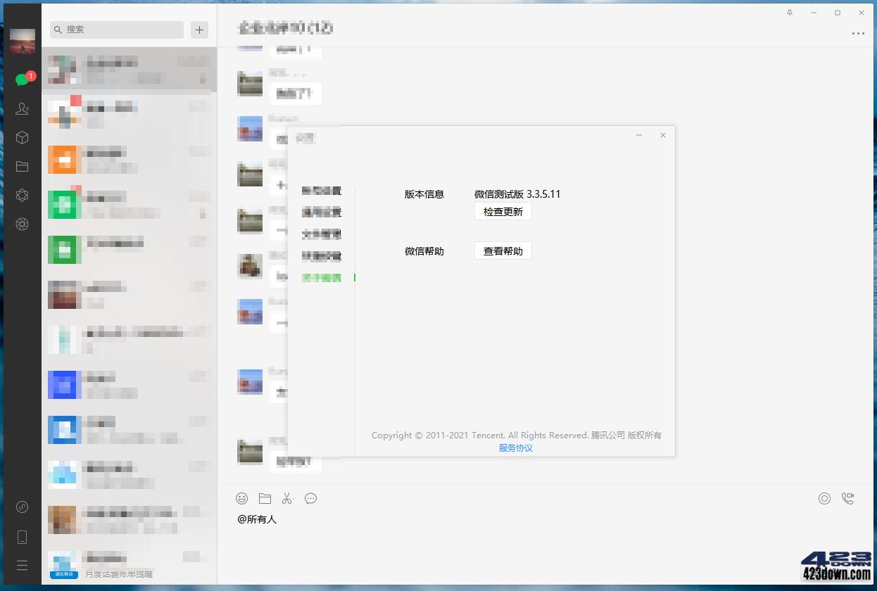 微信测试版 v3.3.5.30 for Windows 全新发布
