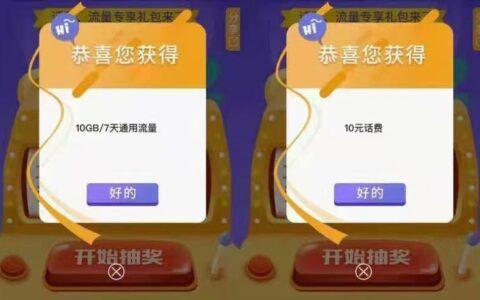 广东移动福利活动免费领取10G7天或10元话费外面卖的是