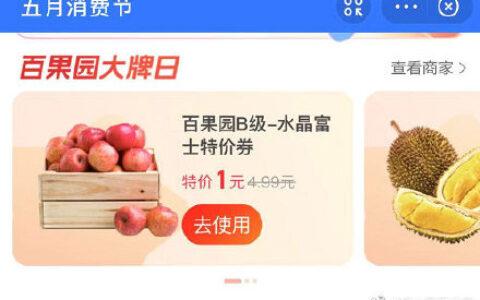 支付宝app搜【消费券】反馈百果园有1元购2个苹果券,