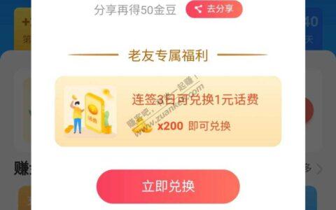 电信营业厅app签到每天一元话费