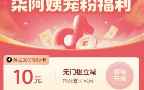 【抖音】app搜【七阿姨】13/14/19/20点 10元支付券