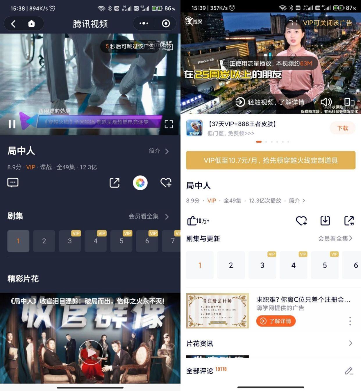 【干货分享】腾讯视频免广告!