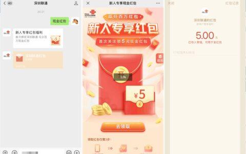 【深圳联通领5元微信红包】限深圳联通号码参加!微信