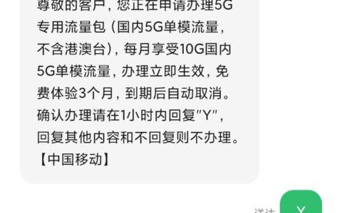 移动部分地区领30G流量,亲测广东测试成功!