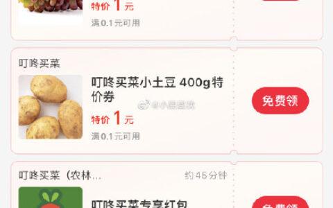 """支付宝搜索""""消费券""""再搜索""""叮咚买菜""""领取2个1元特"""