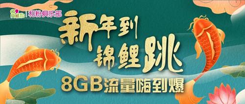 中国移动和粉俱乐部会员,中国移动手机号用户最高得8GB全国通用免费流量