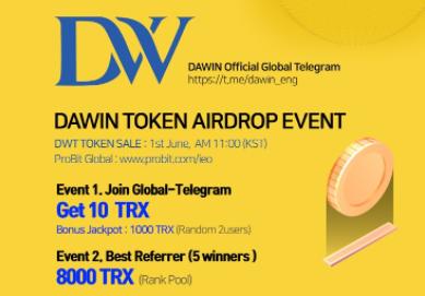 DAWIN空投:完成简单的社交任务有机会赢取1000 TRX,推荐排行最高可得2400 TRX