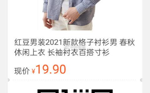 红豆男装2021新款格子衬衫男,百亿补贴价【19.9】