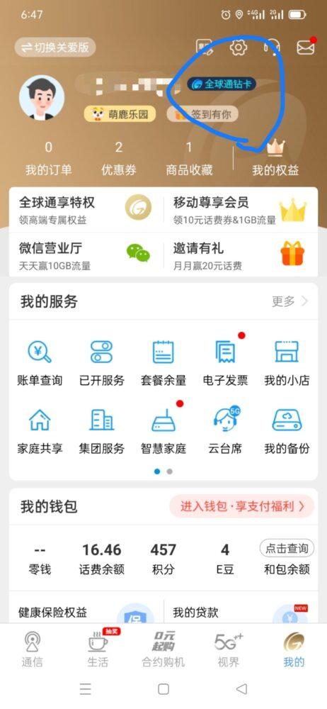 江苏徐州,移动手机号银卡及以上,苏宁影城电影票