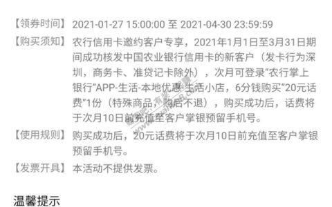 深圳农行信用Ka21年新户20话费