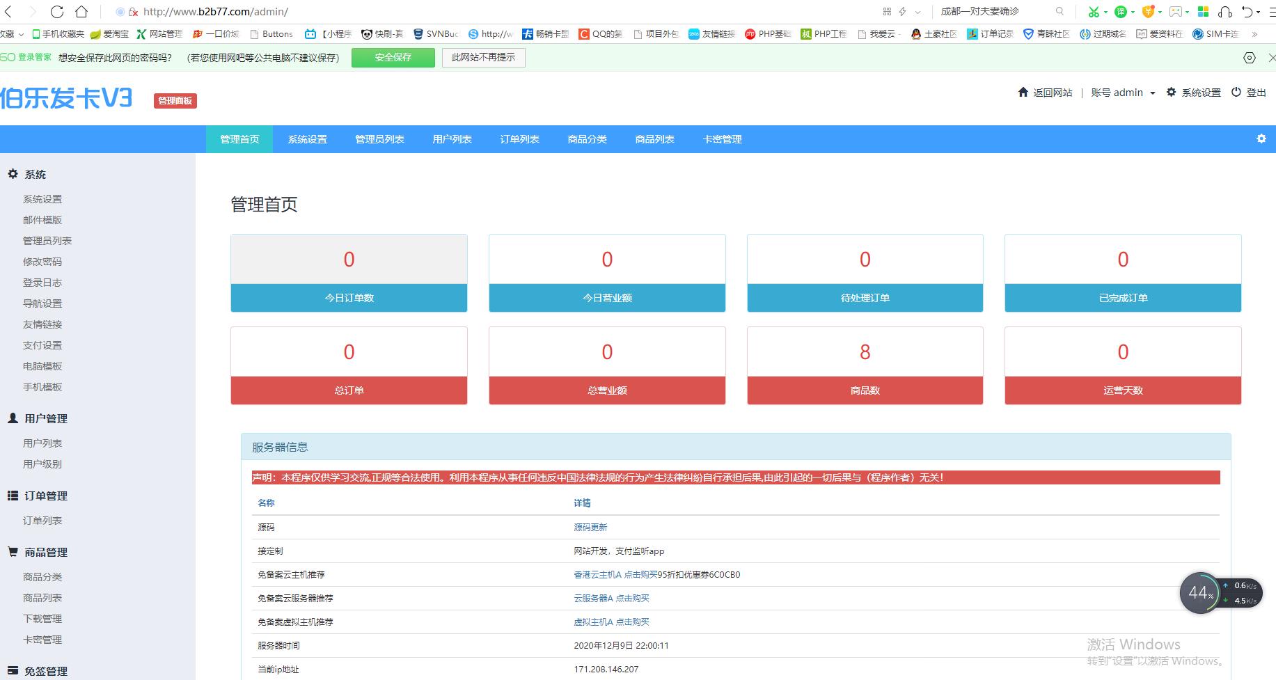 PHP在线自动发卡网源码一键安装版