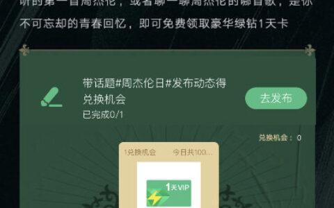 【QQ音乐】 周杰伦日 发布话题领1天绿钻会员
