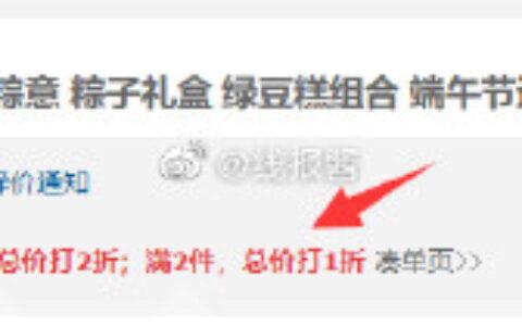 两件一折 专区 米旗 Maky 粽情粽意 粽子礼盒 绿豆糕组