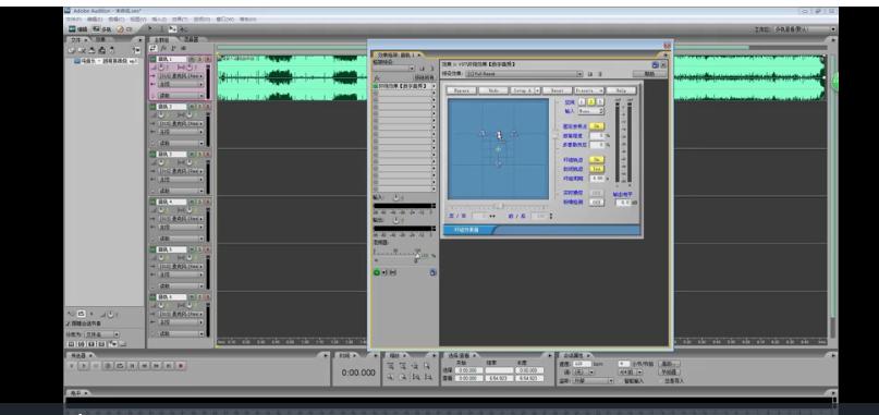 利用Adobe_Audition工具制作3D环绕音乐效果/语音教程带耳机