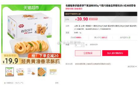 猫超包邮款包邮福事多曲奇饼干黄油味800g*1箱代餐食品