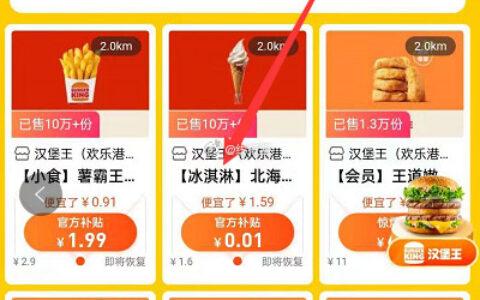美团搜【汉堡王】有一分钱冰淇淋,可拍6次,大众点评