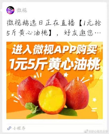 【微视】反馈app搜【鹅选日】有拉人12人1元购5斤油桃
