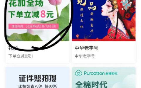 【中行】反馈app底部生活-中间花加8元-中间鲜花绿植低