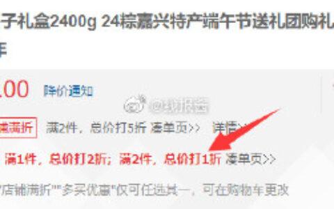 两件一折鲜品屋 粽子礼盒2400g 24粽嘉兴特产端午节送
