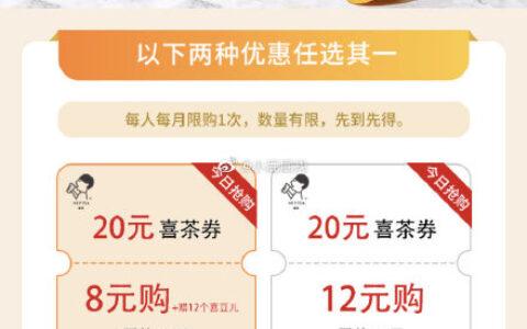 限制上海屁屁 中国银行有喜茶的活动 每周四10点抢8元