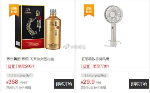 10点秒杀限量500、368贵州茅台酒厂集团 智酒(出口版